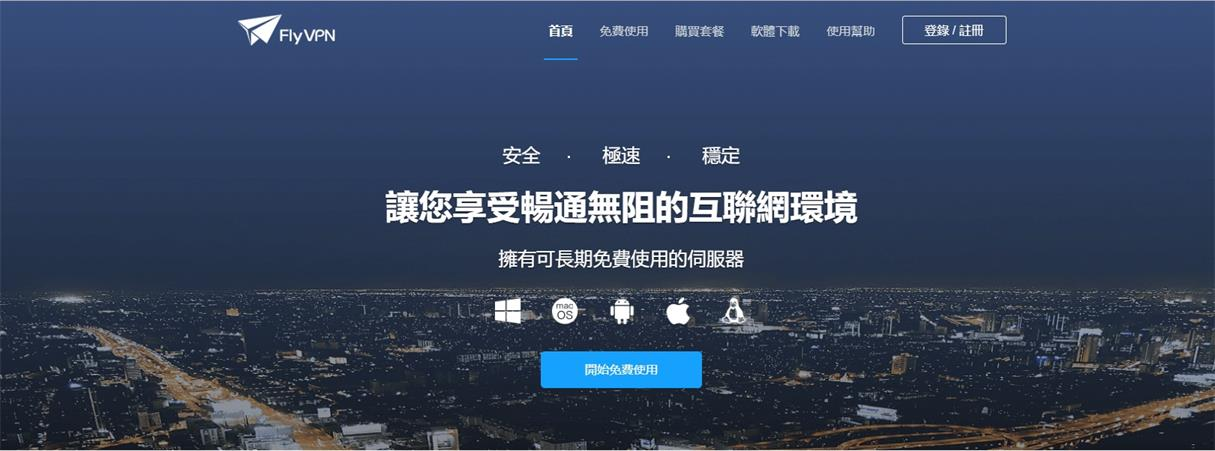 Best Taiwan VPN to get a Taiwan IP Address - FlyVPN
